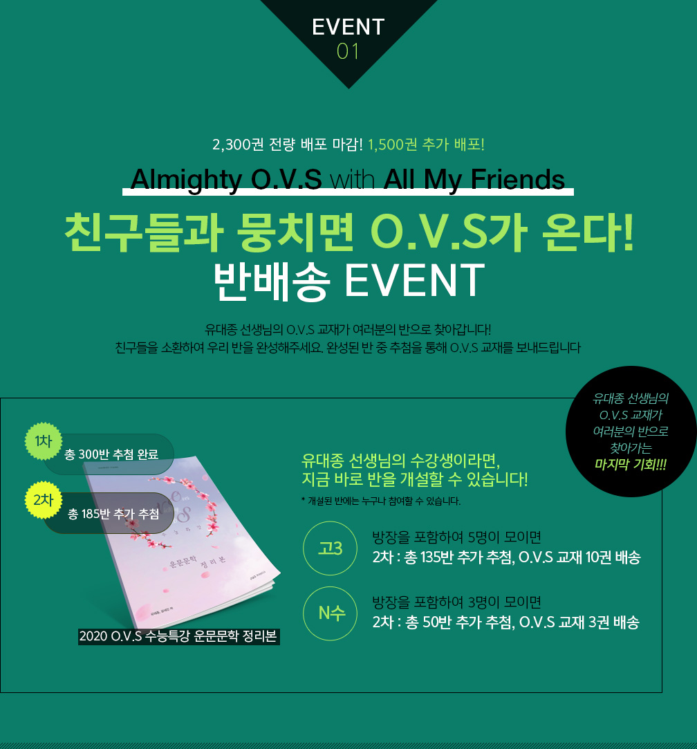 EVENT01 Almighty O.V.S with All My Friends 친구들과 뭉치면 O.V.S가 온다! 반배송 EVENT