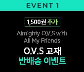 1,500권 추가 Almighty O.V.S with All My Friends O.V.S 교재 반배송 이벤트