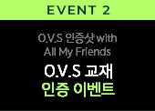 O.V.S 인증샷 with All My Friends O.V.S 교재 인증 이벤트