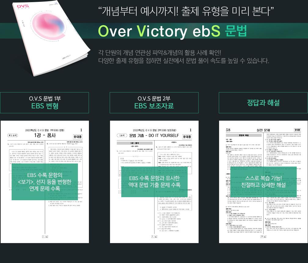 '개념부터 예시까지! 출제 유형을 미리 본다' Over Victory ebS 문법