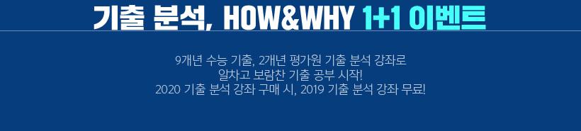 기출분석 HOW&WHY 1+1 이벤트