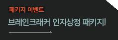 EVENT01. 브레인크래커 인지상정 패키지!