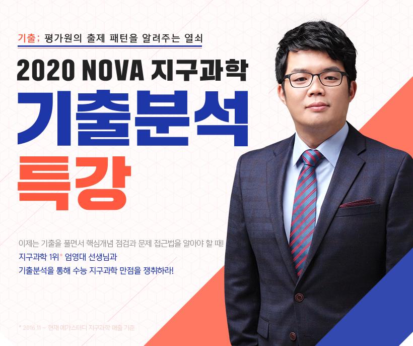 2020 NOVA 지구과학 기출분석특강