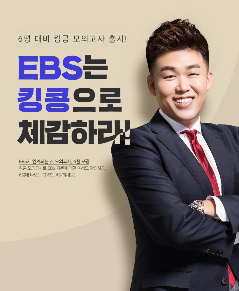 수능 EBS 킹콩으로 체감하라!