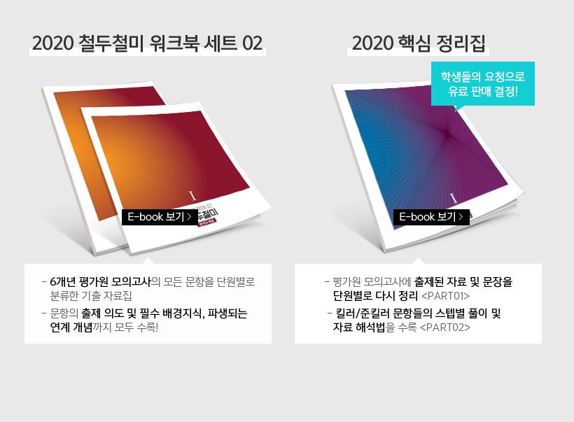 2020 철두철미 워크북 세트 02, 2020 핵심 정리집