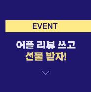 EVENT. 어플 리뷰 쓰고선물 받자!
