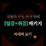 갓동욱 수능 국어 만세 [일클+취클] 패키지 자세히 보기 >