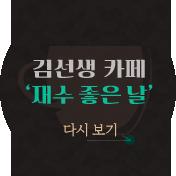 Only 독재생 김선생 카페, 재수 좋은 날 사전예약 하기