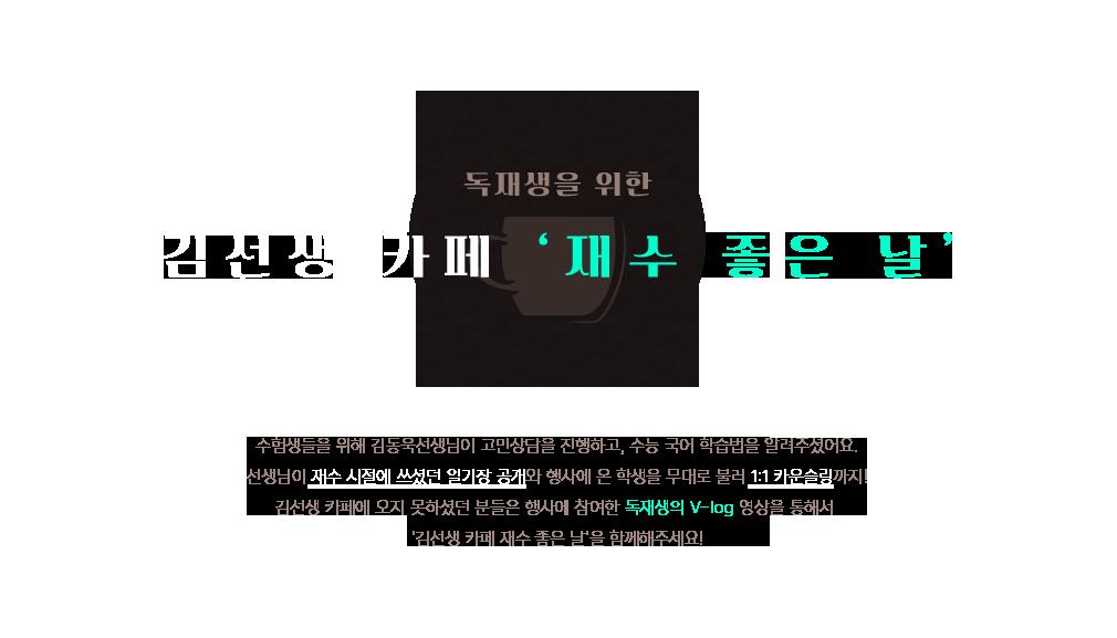 독재생을 위한 김선생 카페 '재수 좋은 날'