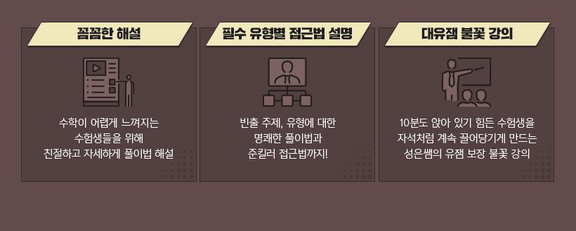 꼼꼼한 해설 / 필수 유형별 접근법 설명 / 대유잼 불꽃 강의