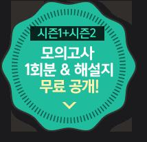 모의고사 1회분 & 해설지 무료 공개