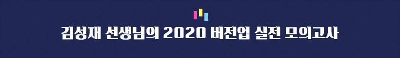 김성재 선생님의 2020 버전업 실전 모의고사