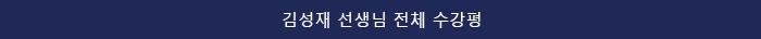김성재 선생님 전체 수강평