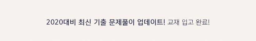 2020대비 최신 기출 문제풀이 업데이트! (신규교재 입고 완료)