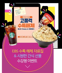 EBS 수특 해체 자료집 & 시원한 간식 선물 수강평 이벤트 바로가기