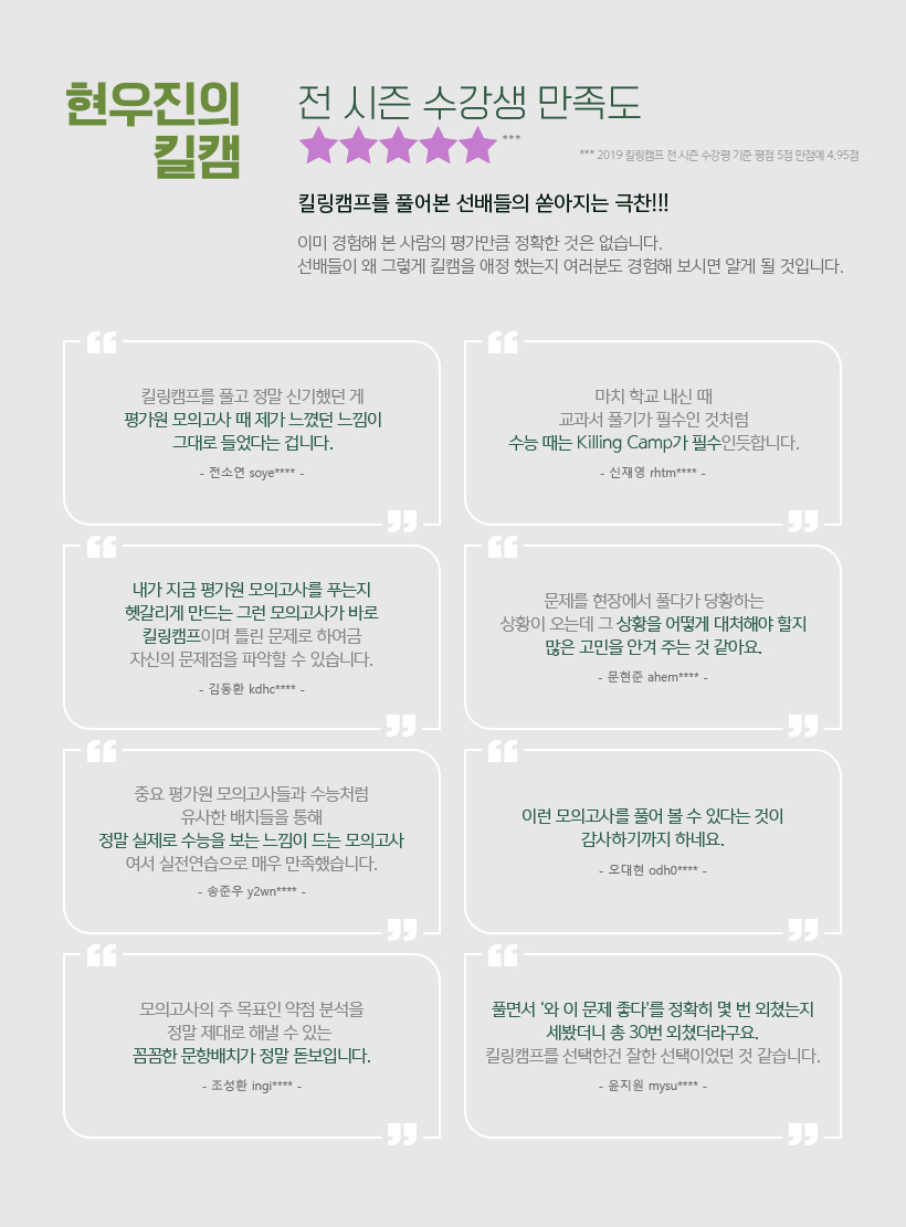 현우진의 킬캠 전 시즌 수강생 만족도 ★★★★★***