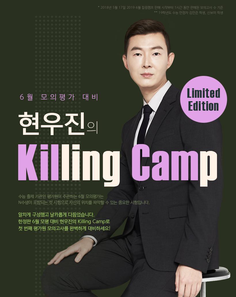 6월 모의평가 대비 현우진의 Killing Camp