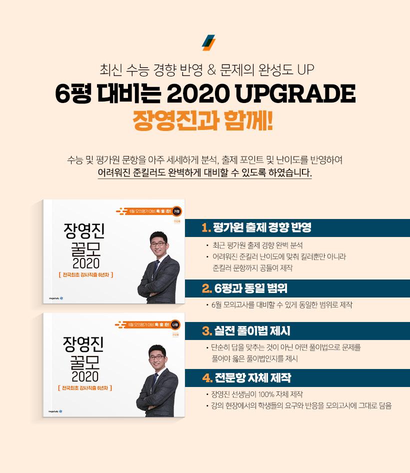 최신 수능 경향 반영 & 문제의 완성도 UP 6평 대비는 2020 UPGRADE 장영진과 함께!