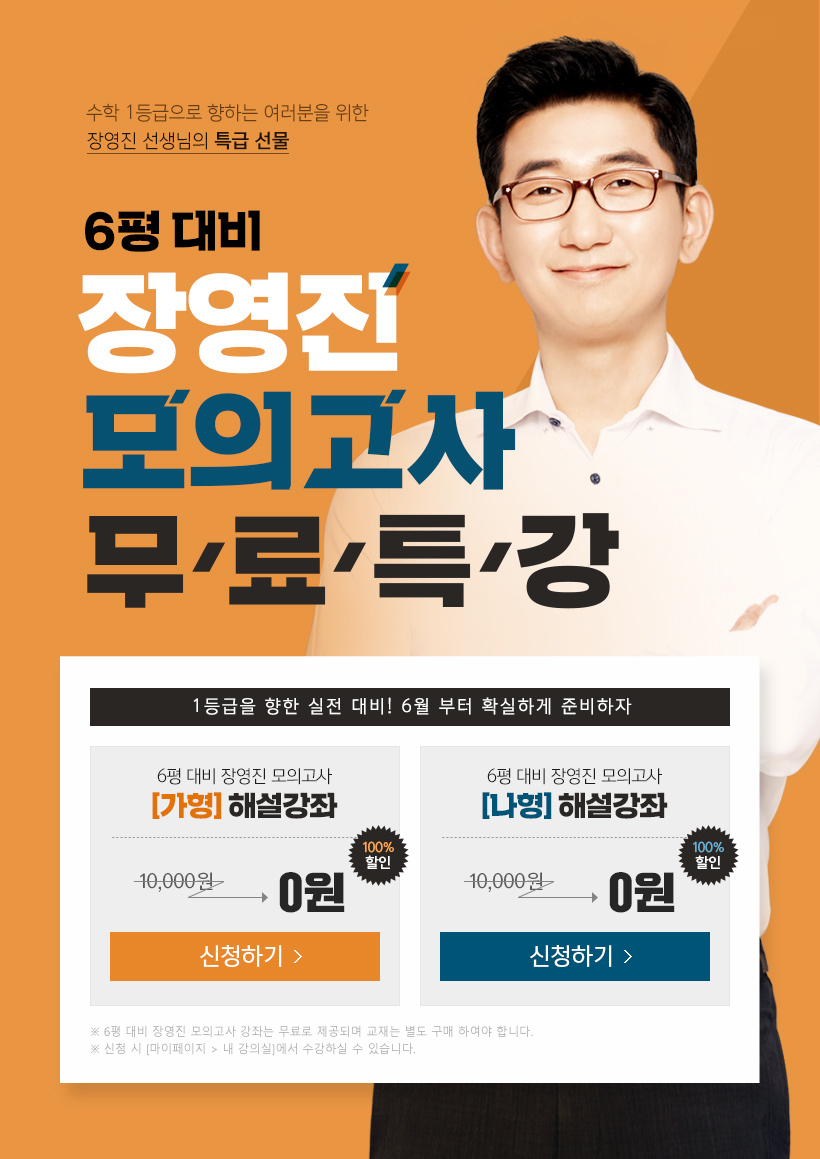 6평 대비 장영진 모의고사 무/료/특/강