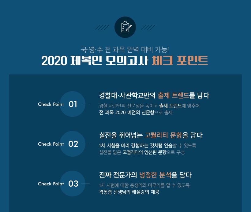 국·영·수 전 과목 완벽 대비 가능! 2020 제복인 모의고사의 체크 포인트