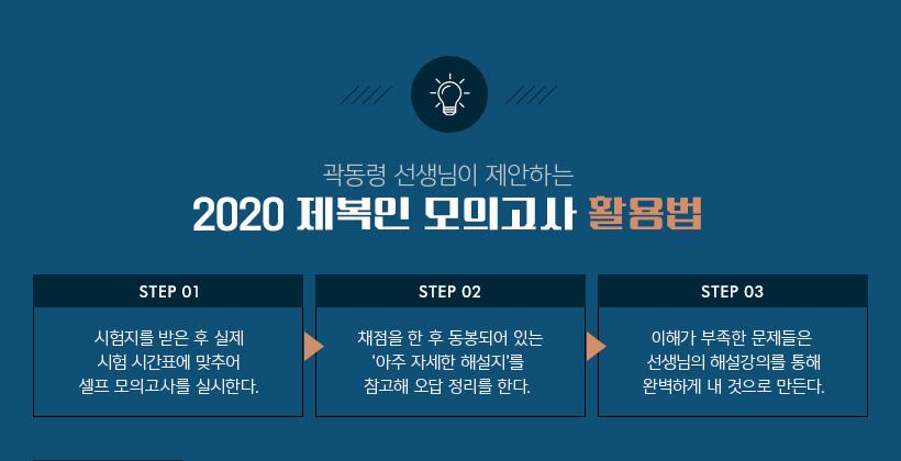 곽동령 선생님이 제안하는 제복인 모의고사 활용법
