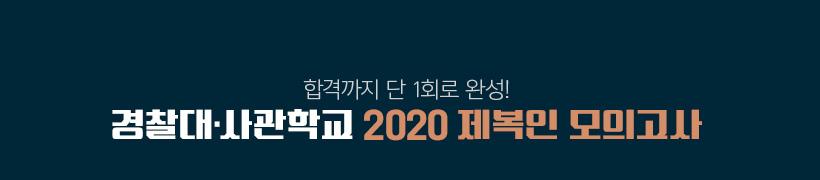 합격까지 단 1회로 완성! 2020 경찰대·사관학교 제복인 모의고사