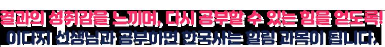 결과의 성취감을 느끼며, 다시 공부할 수 있는 힘을 얻도록! 이다지 선생님과 공부하면 한국사는 힐링 과목이 됩니다.
