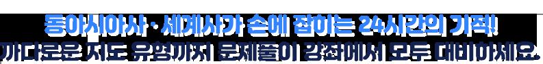 동아시아사 · 세계사가 손에 잡히는 24시간의 기적! 까다로운 지도 유형까지 문제풀이 강좌에서 모두 대비하세요.