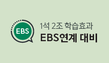 1석 2조 학습효과 EBS연계 대비