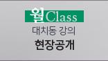 EVENT1 월Class & 연필통 교재 무료