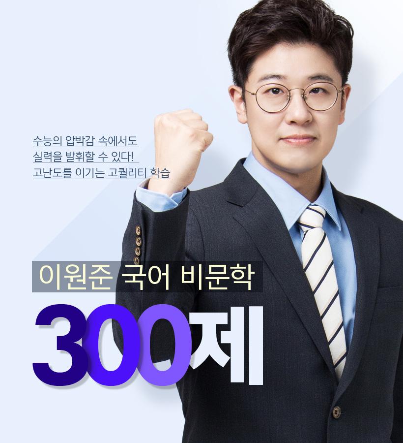 이원준 국어 비문학 300제