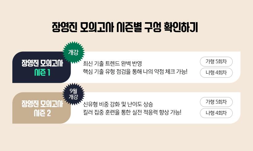 장영진 모의고사 시즌별 구성 확인하기