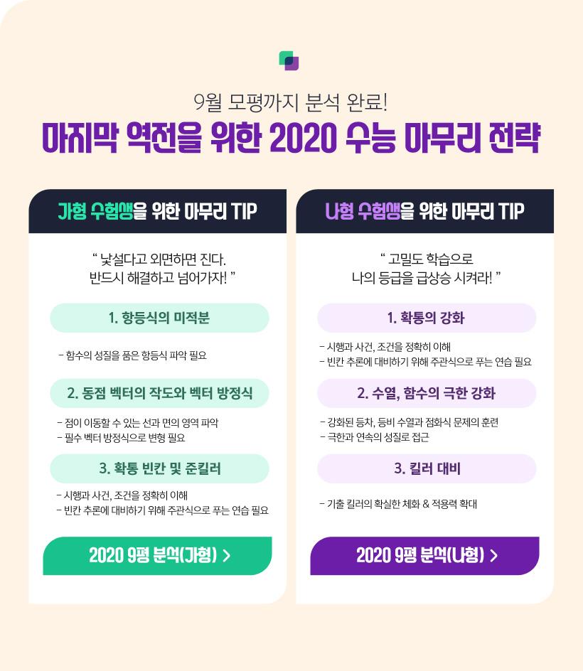 마지막 역전을 위한 2020 수능 마무리 전략