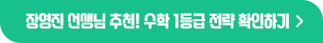 장영진 모의고사 시즌별 구성 바로가기
