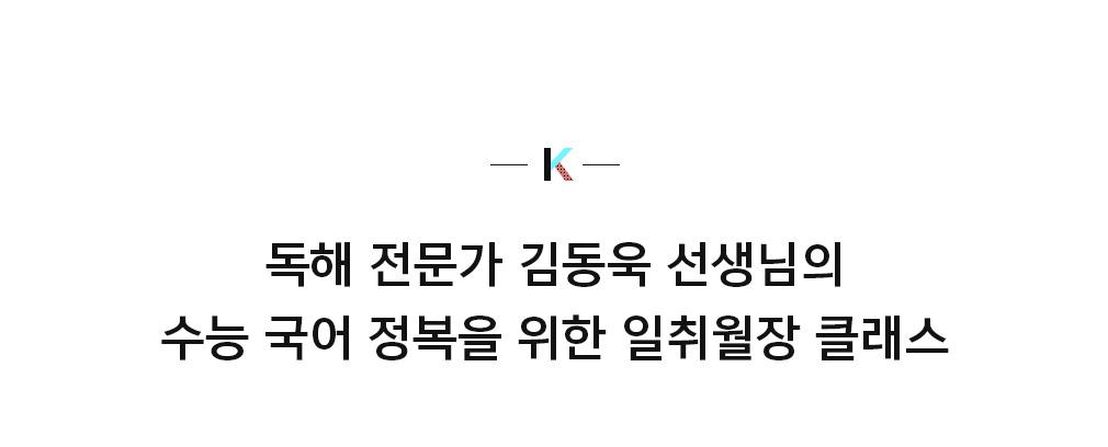 독해 전문가 김동욱 선생님의 수능 국어 정복을 위한 일취월장 클래스