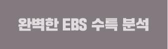 완벽한 EBS 수특 분석