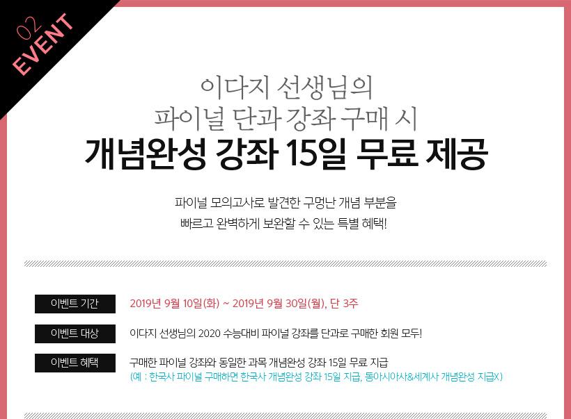 이다지 선생님의 파이널 단과 강좌 구매 시 개념완성 강좌 15일 무료 제공