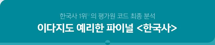 이다지도 예리한 파이널 한국사
