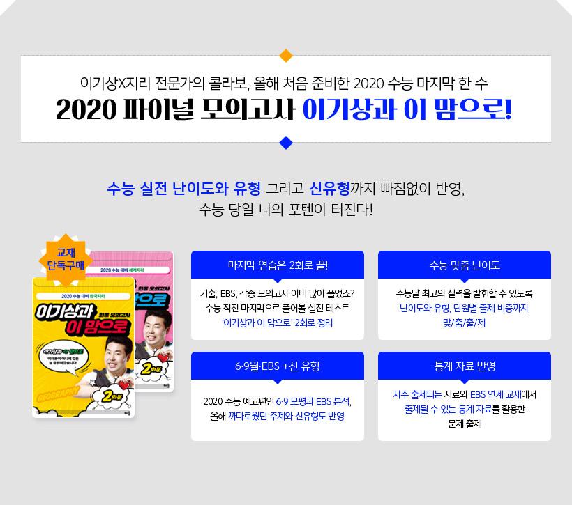 2020 파이널 모의고사 이기상과 이 맘으로!