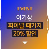 EVENT 파이널 무한 수강