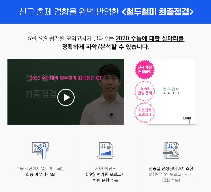 신규 출제 경향을 완벽 반영한 <철두철미 최종점검>