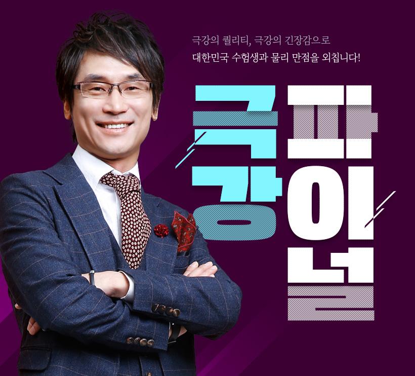 김성재 극강 파이널