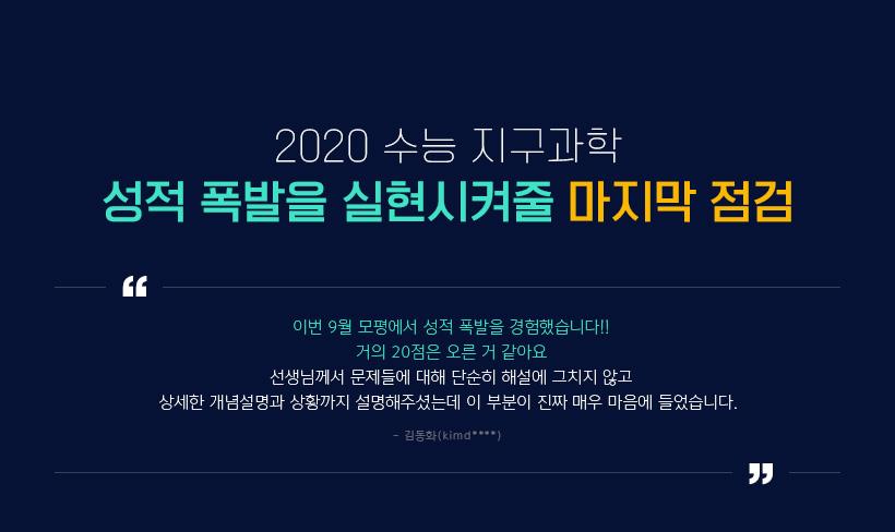 2020 수능 지구과학 성적 폭발을 실현시켜줄 마지막 점검