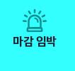 마감 임박 아이콘