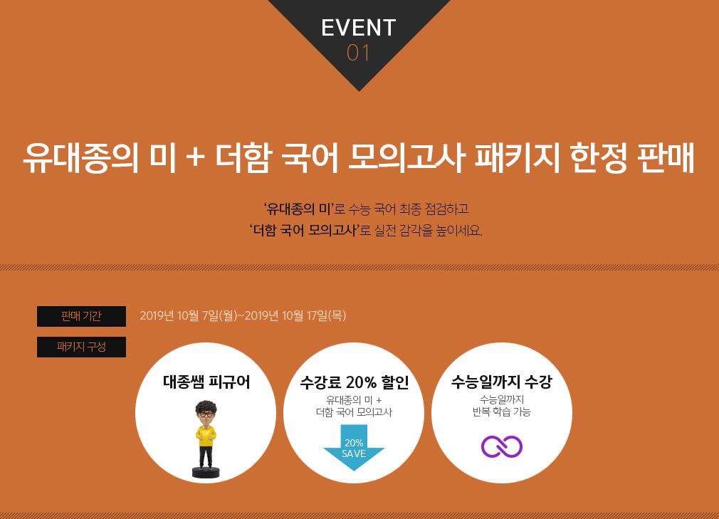 EVENT 01 유대종의 미 + 더함 국어 모의고사 패키지 한정 판매