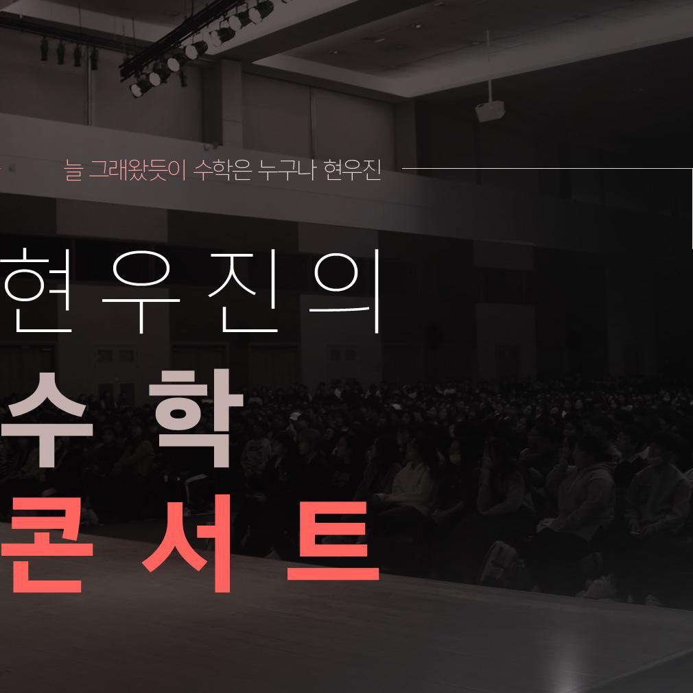 현우진의 수학 콘서트