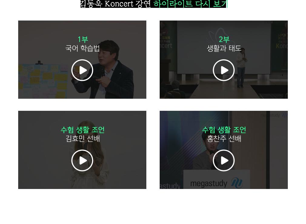 김동욱 Koncert 강연 하이라이트 다시 보기