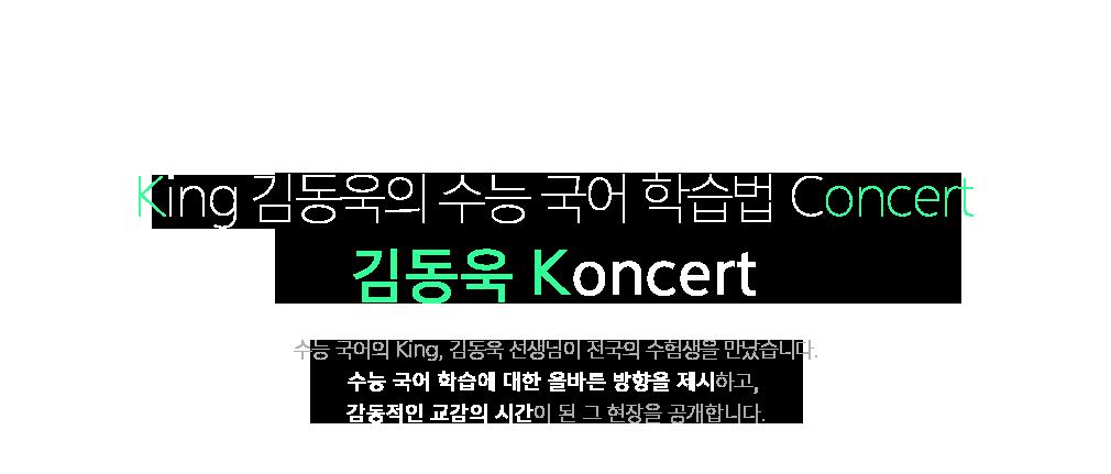 King 김동욱의 수능 국어 학습법 Concert 김동욱 Koncert