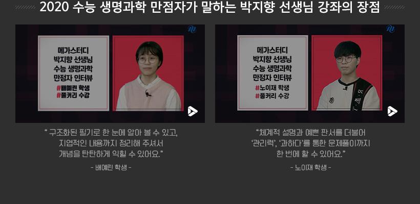 2020 수능 생명과학 만점자가 말하는 박지향 선생님 강좌의 장점