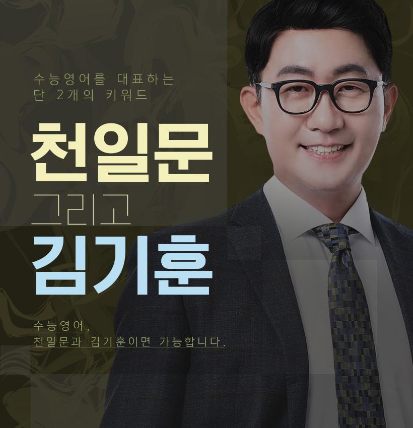 천일문 그리고 김기훈
